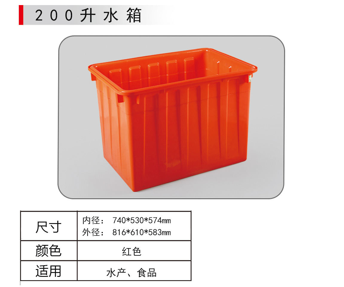 厦门塑料容器200L方形水箱 水产专用