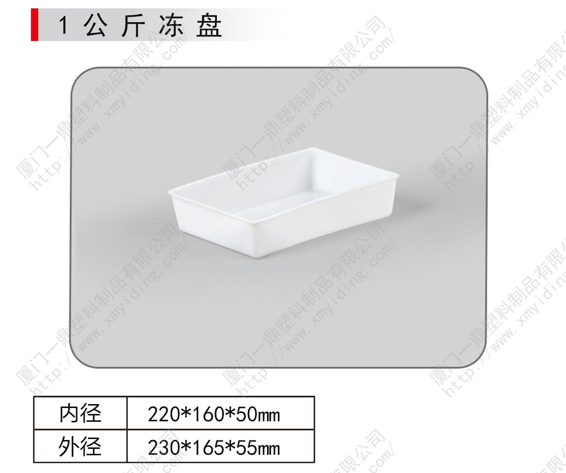 1公斤冻盘